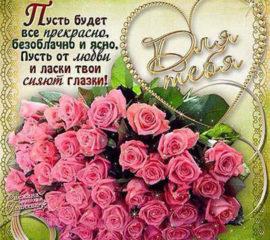 розы деушке