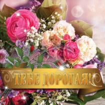 открытка женщине
