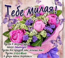 Цветы девушке или женщине
