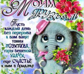 Друзьям открытки с фразами