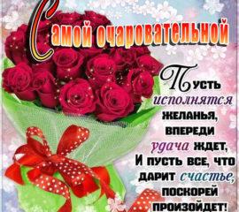 Открытка розы очаровательной